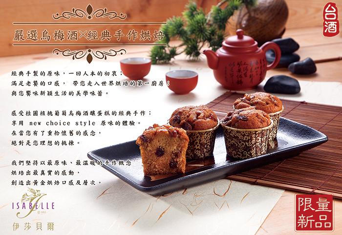 這是圖片,台酒手作桂圓烏梅酒釀蛋糕禮盒廣告圖片