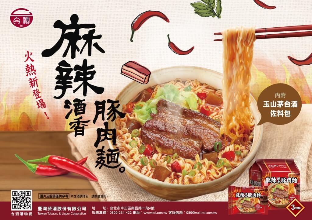 TTL台灣菸酒_麻辣酒香豚肉麵
